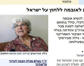 Snap of the News 1 story from Israel about Gila Svirsky